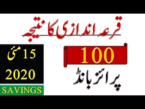 100 Prize Bond Draw Result 15 May 2020