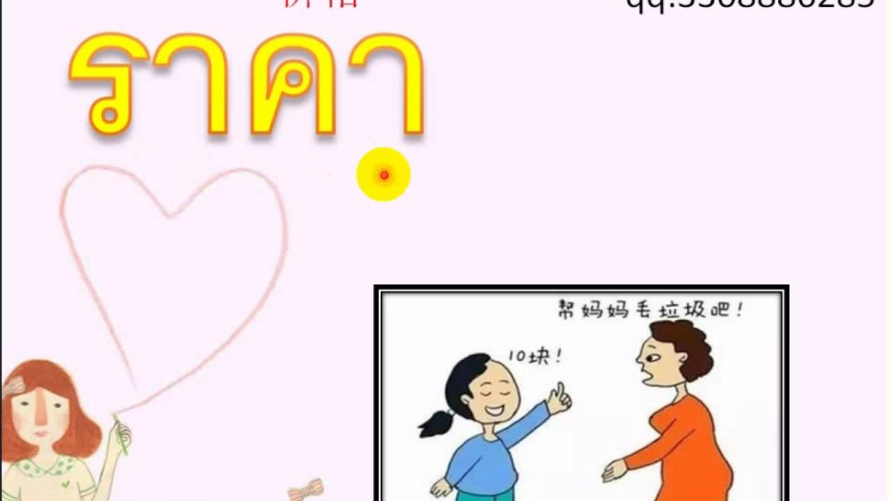 【泰語零基礎入門學習】泰國日常用語必學——砍價 - YouTube