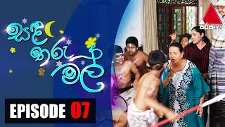 සඳ තරු මල් | Sanda Tharu Mal | Episode 07 | Sirasa TV Thumbnail