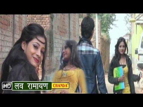 Love Ramayan || लव रामायण || Bhojpuri / Angika Hot Songs