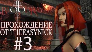bloodRayne 2. Прохождение. #3. Дискотека