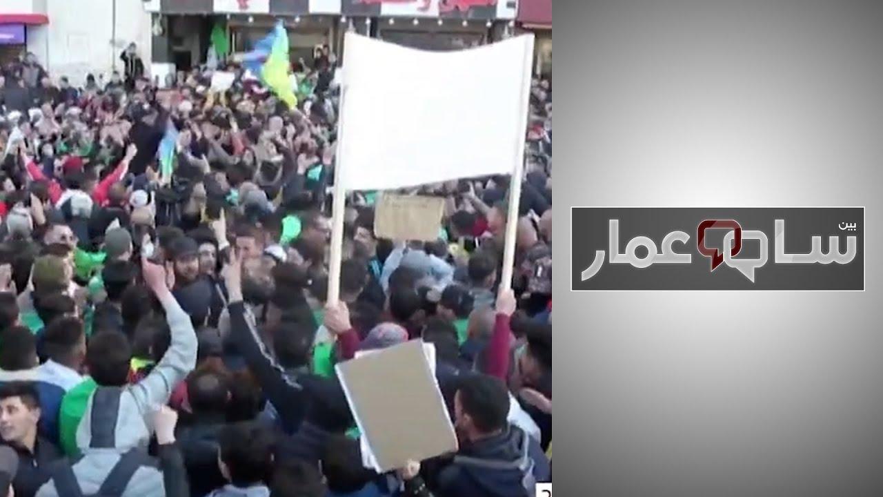 بين سام وعمار: استرضاءً للإسلاميين..  إلغاء مادة حرية المعتقد من الدستور الجزائري  - 00:57-2021 / 3 / 5
