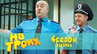 Юмористический сериал: На троих 4 сезон 25 серия | Дизель Студио, Украина, 8 марта 2018