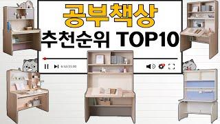 책상 인기상품 TOP10 순위 비교 추천