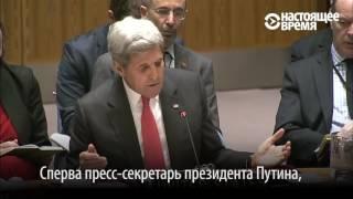 Лавров и Керри схлестнулись в ООН в битве доказательств.  Они долго обсуждали нападение на гуманитар