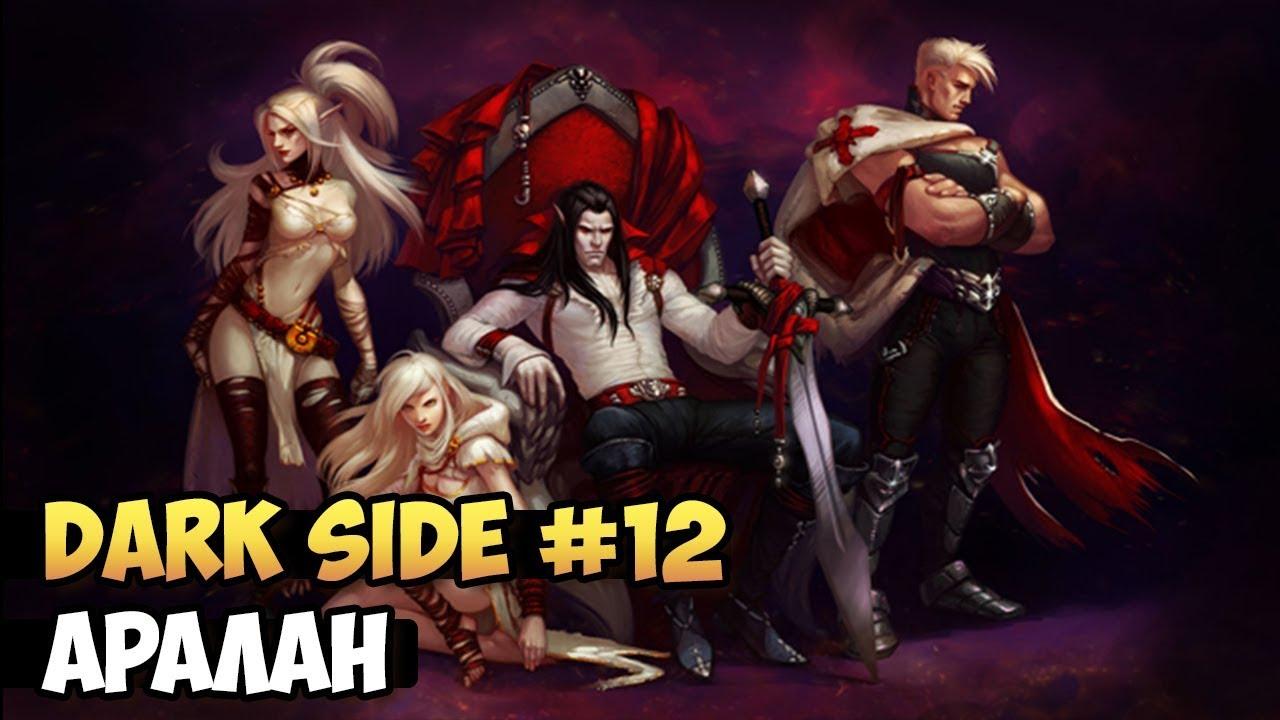 King's Bounty: Темная сторона - Вампир #12 (Невозможный, без потерь) прохождение