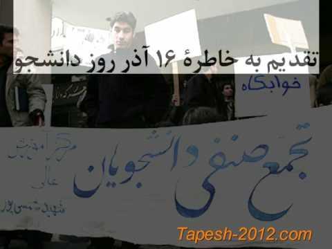Tapesh 2012: Shahin Najafi & OMID / Man Kharam