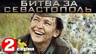Битва за Севастополь (СЕРИАЛ) / 2 СЕРИЯ