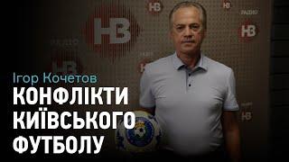 Сьогодні київський футбол тримається на ФК Динамо та плечах батьків — Ігор Кочетов