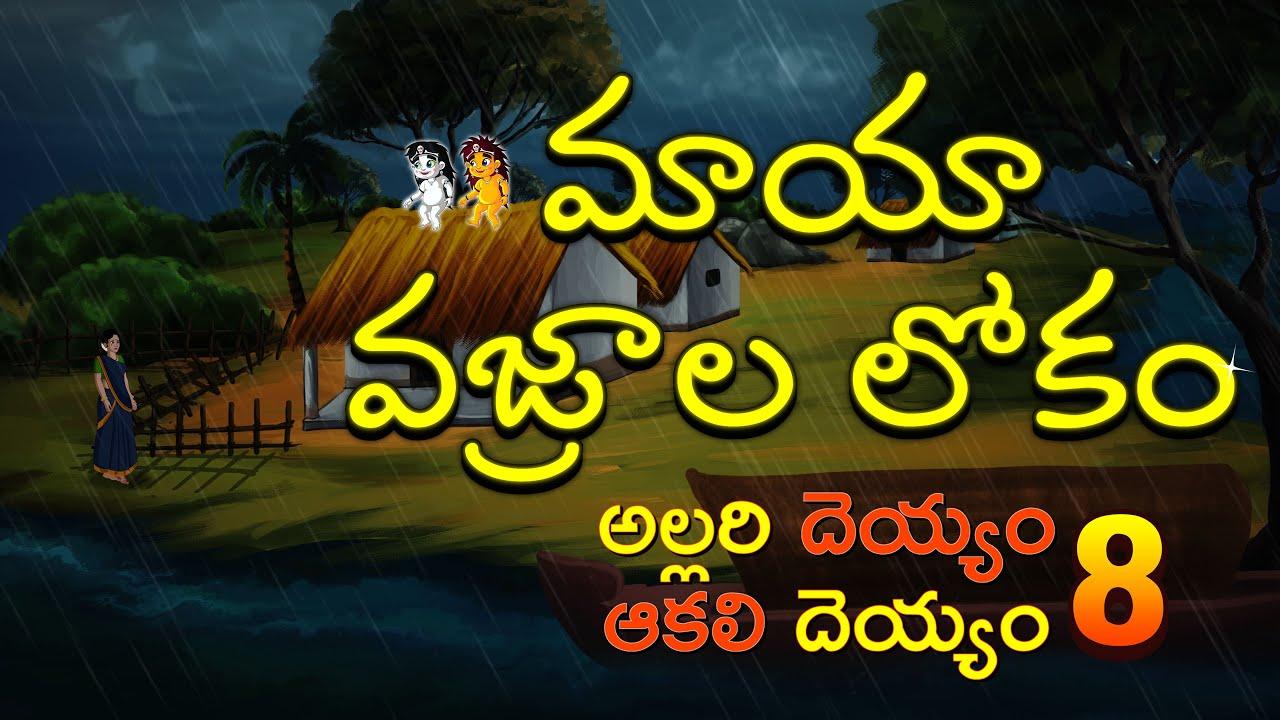 మాయా వజ్రాల లోకం  I  Allari Deyyam Aakali Deyyam 8  I  Telugu Fairy Stories