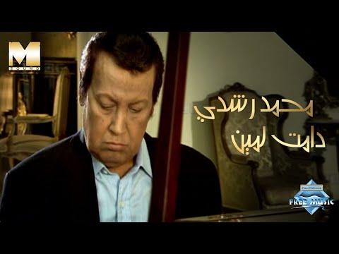 Mohammed Roshdy - Damet lemin (Music Video) | (محمد رشدي - دامت لمين (فيديو كليب