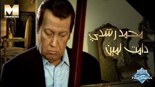 mohammed roshdy damet lemin music video محمد رشدي دامت لمين فيديو كليب