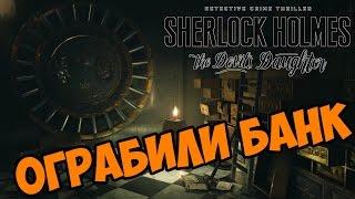 Ограбление банка - Sherlock Holmes: The Devil's Daughter прохождение и обзор игры часть 31