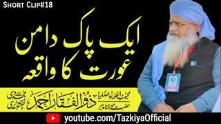Short Clip#18 | Ek Paak Daaman Aurat Ka Waqia | Peer Zulfiqar Ahmad Naqshbandi Db