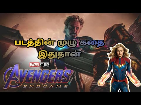 Avengers 4 End Game final story Tamil - (தமிழில்)