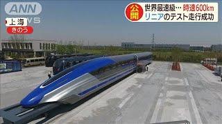 世界最速600km/hが目標!? 中国でリニア走行試験(20/06/22)