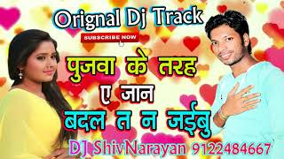Original Dj Track #Pujwa Ki Tarah Tu A Jaan Badal Ta Na Jaibu #Dj Shivnarayan