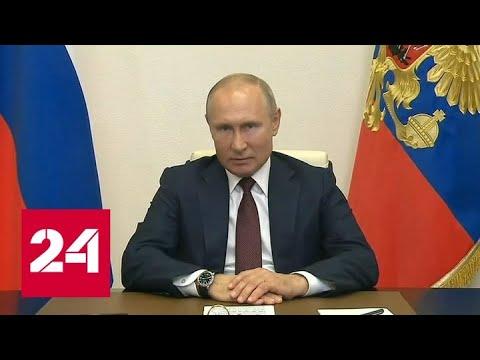 Путин: пик распространения коронавируса в России пройден - Россия 24