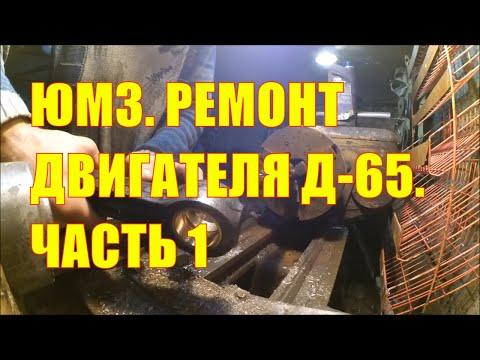 ЮМЗ. Ремонт двигателя Д-65. Часть1.