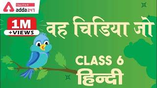 Class 6th Hindi Chapter 1 - वह चिड़िया जो: Wah Chidiya Jo - Class 6 NCERT