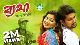 Byatha - Sadat Hossain Mp3 Song Download