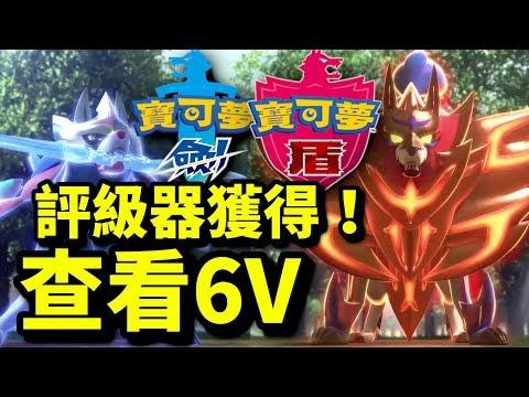 【獲得評級器】查看最強6V|寶可夢 劍 盾|精物小精靈|Pokémon Sword Shield|ポケットモンスター ソード シールド |攻略心得教學