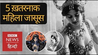The Five Dangerous Female Spies of the History (BBC Hindi)