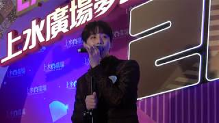 181231 李俊昊 이준호 Lee Junho (투피엠 2PM) - FIRE 上水廣場夢幻倒數派對迎2019 직캠…