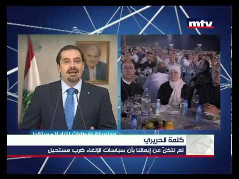 Press Conference - Saad Hariri - 02/08/2013