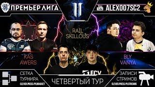 Премьер-Лига S2, Тур 4: Awers - Vanya, SKillous - Kas, Rail - Bly
