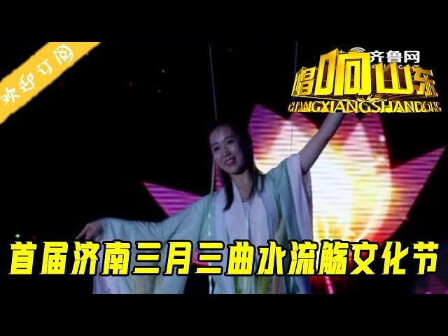 唱响山东 20180506:首届济南三月三曲水流觞文化节