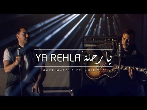 Ya Rehla - Moez Masoud ft. Amir Eid (Exclusive Video) يا رحلة - معز مسعود و أمير عيد - فيديو حصري