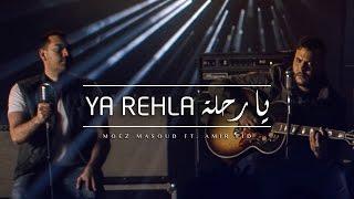شاهد.. معز مسعود مغني وعازف جيتار - E3lam.Org