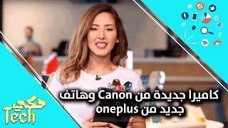 كاميرا جديدة من Canon وهاتف جديد من oneplus