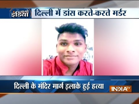 Delhi: Man murdered for copying steps while dancing on DJ mu
