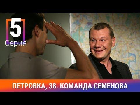 Петровка, 38. Команда Семенова. 5 Серия. Детективный Сериал