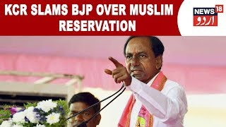 Telangana CM KCR Says Reservation For Muslims Is Not Anybody' Father's Grant
