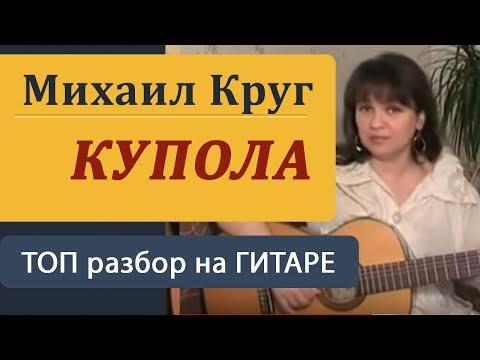 Золотые  КУПОЛА - Михаил КРУГ на гитаре.  Аккорды, бой, проигрыши и вступление. Guitar Lessons