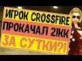 Игрок CrossFire побил мировой рекорд?
