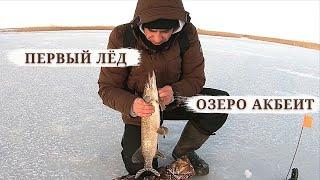 ПЕРВЫЙ ЛЕД 2019 2020 Зимняя рыбалка на озере Акбеит