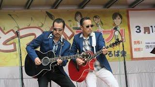 Blue Moon Boys(横浜銀蝿 翔・川戸昌和)@戸塚にぎわい広場お披露目イ...