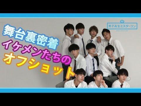 【オフショット】男子高生ミスターコン2018 イケメン男子高生の舞台裏に密着!!