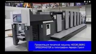 Печатная машина типография Аврора принт(, 2015-10-27T14:40:13.000Z)