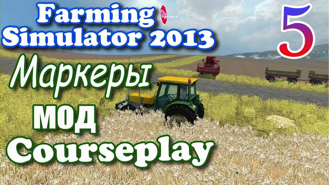 МОДЫ ДЛЯ FARMING SIMULATOR 2013 КУРСПЛЕЙ НА РУССКОМ СКАЧАТЬ БЕСПЛАТНО