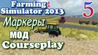 Farming Simulator 2013 - Мод Courseplay Маркеры поля.(Азы настройки мода