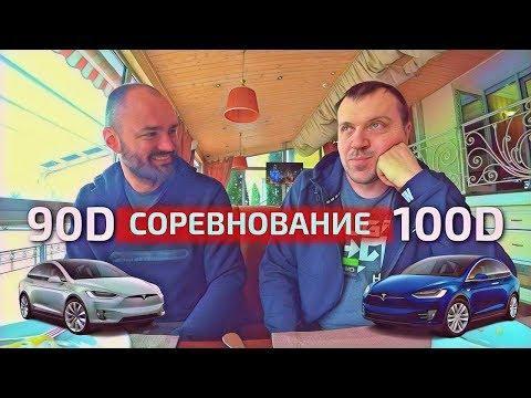 550км на одном заряде!!!/Model X 100d VS Model X 90d,Львов-Киев кто быстрее?