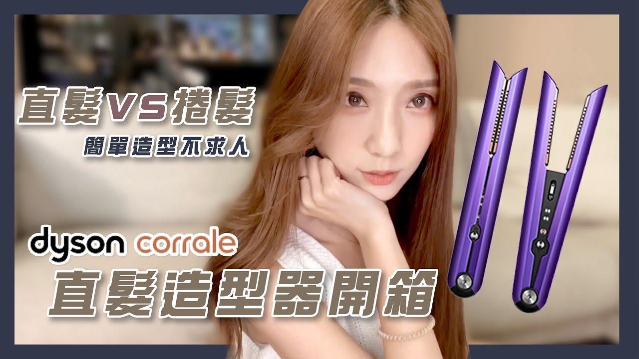 dyson Corrale™直髮造型器夢幻逸品開箱♥️ 直髮&捲髮一機在手輕鬆搞定😉