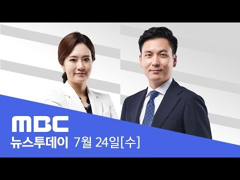 WTO '일본 수출규제' 오늘 논의 [LIVE]MBC 뉴스투데이 2019년 7월 24일