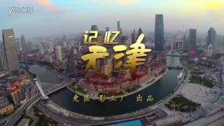 Aerial Tianjin 遍布天津市区的老洋楼