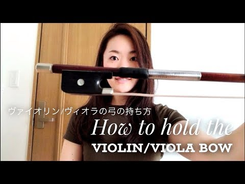 How to hold the violin/viola bow ✳︎ ヴァイオリン/ヴィオラの弓の持ち方
